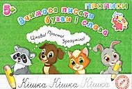 """Тетрадь """"Прописи: Учимся писать буквы и слова"""" (укр), PR01071601, toys.com.ua"""