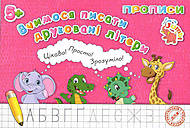 """Тетрадь """"Прописи: Учимся писать печатные буквы"""" (укр), PR26021903, toys"""