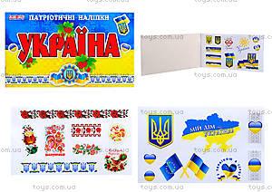 Тетрадь с патриотическими наклейками «Украина», 546713106064У