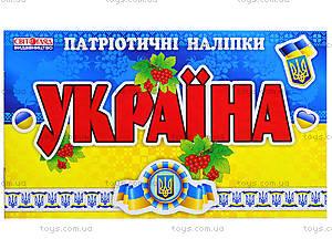 Тетрадь с патриотическими наклейками «Украина», 546713106064У, отзывы