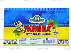 Патриотические наклейки «Украина», 546713106064У, цена