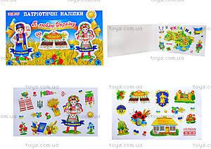 Тетрадь для детей с патриотическими наклейками, 546613106063У