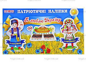 Тетрадь для детей с патриотическими наклейками, 546613106063У, отзывы