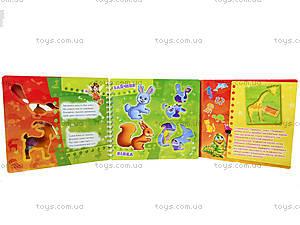 Трафареты для рисования «Животные», А16901У, купить