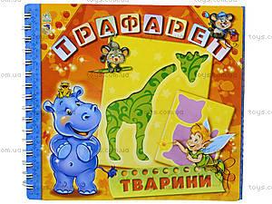 Трафареты для рисования «Животные», А16901У