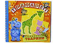 Трафареты для рисования «Животные», А16901У, фото