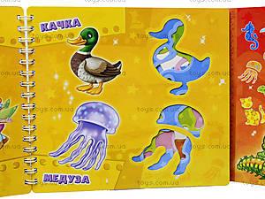 Трафареты для рисования «Животные», А16901У, отзывы