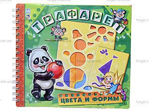 Книжка с трафаретами «Цвета и формы», А16900Р
