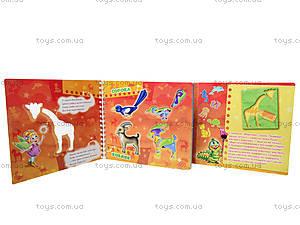 Детский альбом «Трафарет. Животные», А16907Р, купить