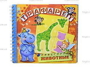 Детский альбом «Трафарет. Животные», А16907Р