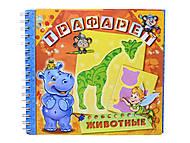Детский альбом «Трафарет. Животные», А16907Р, отзывы