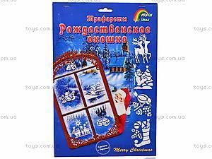 Трафарет «Рождественское окошко», НОТ-001