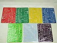 Трафарет с буквами и цифрами большой, разные цвета, 0065, купить
