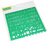 Трафарет с буквами и цифрами «Люкс Колор», ТП-07, купить