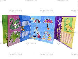 Книга-трафарет «Загадки», А246001Р, купить