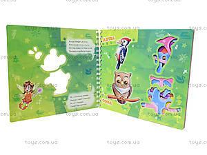 Книга-трафарет «Загадки», А246001Р, фото