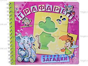 Книга-трафарет «Загадки», А246001Р