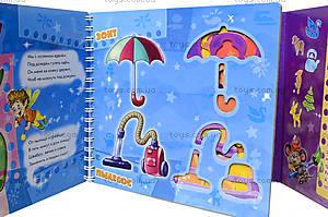 Книга-трафарет «Загадки», А246001Р, цена