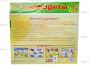 Трафареты для детей «Динозаврики-Монстрики», 5901, купить