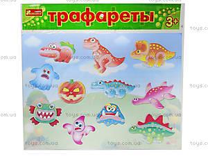Трафареты для детей «Динозаврики-Монстрики», 5901