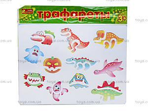 Трафареты для детей «Динозаврики-Монстрики», 5901, фото