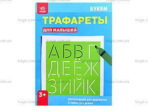 Трафареты для малышей «Буквы», Л222003Р, купить