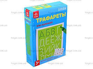 Трафареты для малышей «Буквы», Л222003Р, фото
