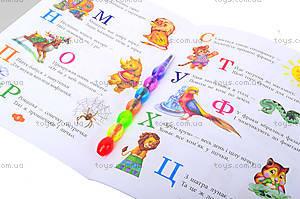 Трафареты для малышей «Буквы», Л222003Р, отзывы