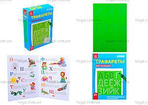Трафареты для малышей «Буквы», Л222003Р