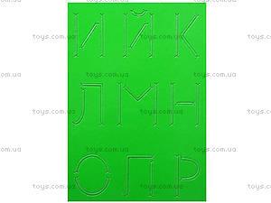 Трафареты для малышей «Буквы», Л222003Р, цена