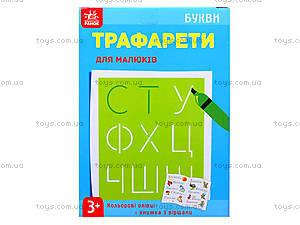 Трафареты для малышей «Буквы», Л222003Р, игрушки