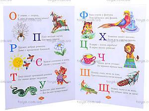 Трафареты для малышей «Буквы», Л222003Р, детские игрушки