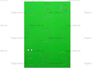 Трафареты для малышей «Буквы», Л222003Р, toys.com.ua