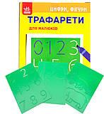 Трафареты для малышей «Цифры, фигуры», Л222004Р