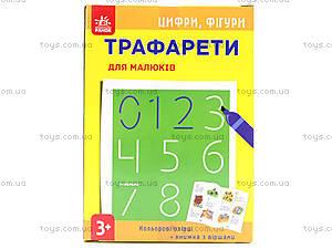 Трафареты для малышей «Цифры, фигуры», Л222004Р, отзывы