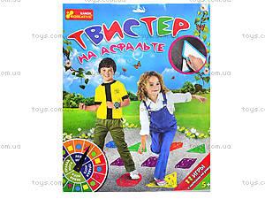 Трафареты для игр на улице «Рисуем на асфальте. Твистер», 214614131011Р, купить