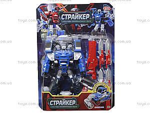 Трансформер для детей «Страйкер», 8127282930, фото