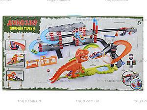 Трек для машин «Динозавр. Поймай тачку», 8899-93, фото