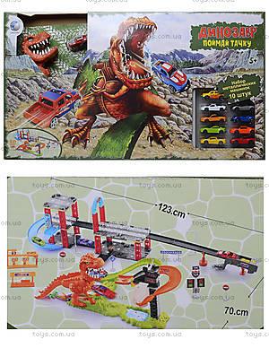 Игрушечный трек с динозавром «Поймай тачку», 8899-94