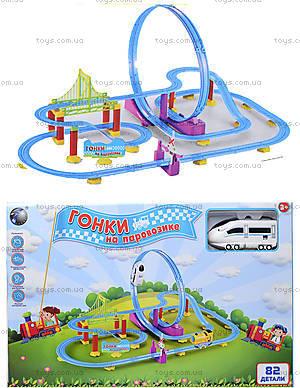 Трек для поездов «Гонки на паровозике», 661J-1
