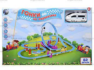 Трек для поездов «Гонки на паровозике», 661J-1, цена
