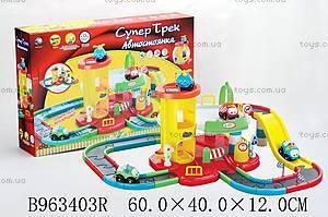 Трек игрушечный «Автостоянка», 4073