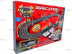 Трек Victor Racing, ML-S40601, детские игрушки
