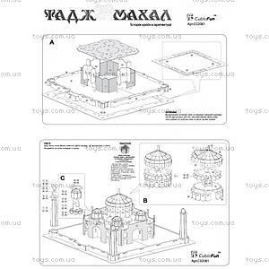 Трехмерная головоломка-конструктор CubicFun «Тадж Махал», C02081, отзывы