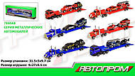 Трейлер «Автопром»с машинками, 7840AB, набор