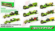 Трейлер метал-пластик «Автопром» с трактором, 7842AB, доставка