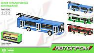 Троллейбус металлический Автопром, 6407ABCD, купить