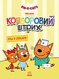 """Раскраска """"Три кота. Цветной штрих. Игра у врача"""" (укр), ЛП1163011У"""