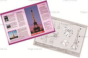 Трехмерная модельCubicFun «Эйфелева башня», C044h, купить