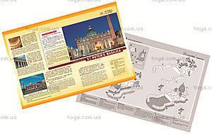 Трехмерная головоломка «Собор Святого Петра», C718h, отзывы